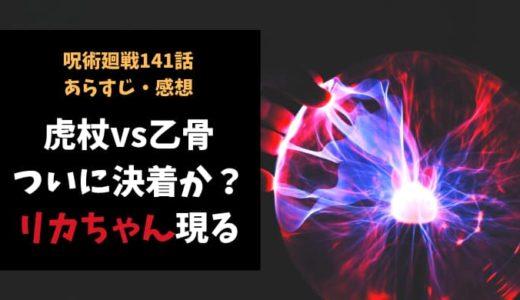 呪術廻戦 ネタバレ141話感想【虎杖vs乙骨、ついに決着か?リカちゃん現る】