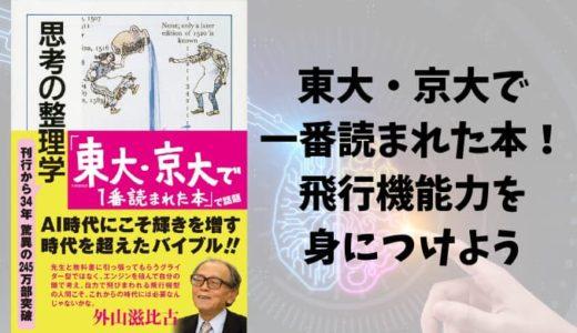 『思考の整理学』あらすじと感想【東大・京大で一番読まれた本!飛行機能力を身につけよう】