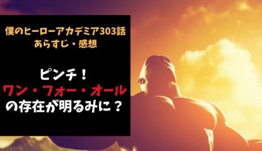 ヒロアカ ネタバレ303話感想【ピンチ!ワン・フォー・オールの存在が明るみに…?】