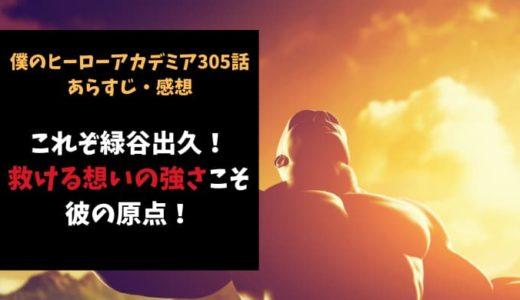 ヒロアカ ネタバレ305話感想【これぞ緑谷出久!救ける想いの強さこそ彼の原点!】