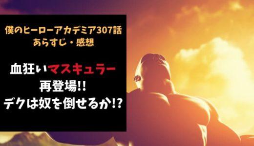 ヒロアカ ネタバレ307話感想【血狂いマスキュラー再登場!デクは奴を倒せるか!?】