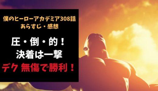 ヒロアカ ネタバレ最新話308話感想【圧・倒・的!決着は一撃!無傷で勝利を納めたデク!】