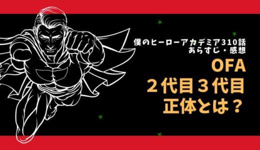 ヒロアカ ネタバレ310話感想【ついにOFA2代目と3代目の正体が明かされる!】