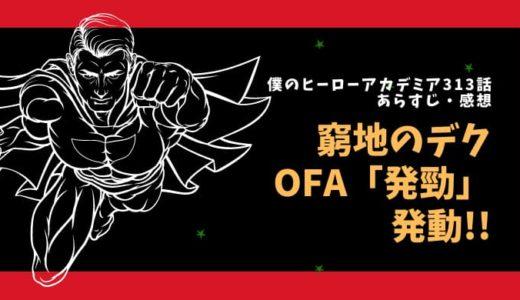 ヒロアカ ネタバレ313話感想【窮地のデクがOFA3rd「発勁」を発動!】