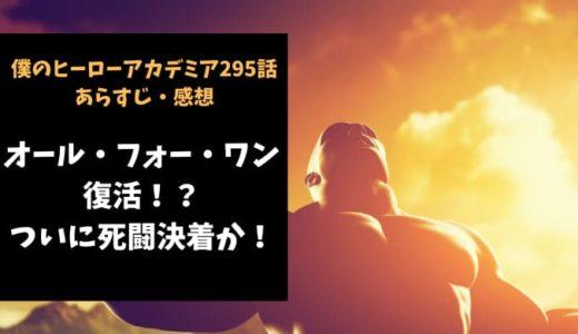 ヒロアカ ネタバレ295話感想【オール・フォー・ワン復活!?ついに死闘決着か!】