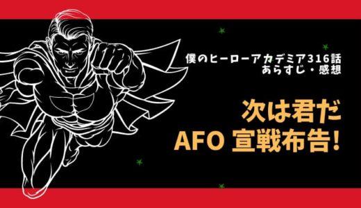 ヒロアカ ネタバレ316話感想【AFOのアジト判明で早くも最終決戦の幕開けか!?】