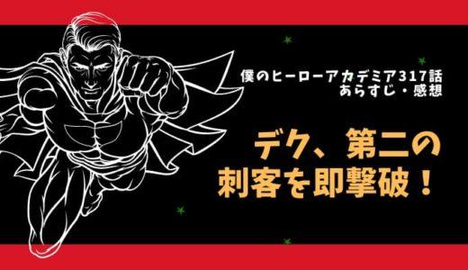ヒロアカ ネタバレ317話感想【デク第二の刺客即撃破!単独行動開始】