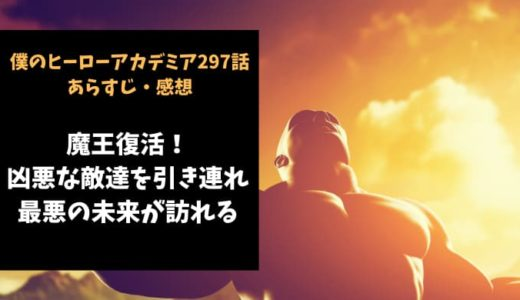 ヒロアカ ネタバレ297話感想【魔王復活!凶悪な敵達を引き連れ最悪の未来が訪れる】