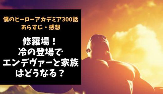 ヒロアカ ネタバレ300話感想【修羅場!冷の登場でエンデヴァーと家族はどうなる?】