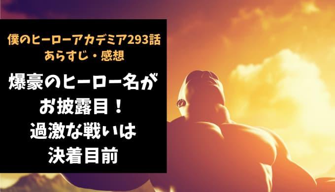 ヒロアカ ネタバレ最新話293話感想のアイキャッチ画像
