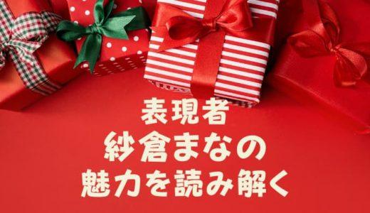表現者・紗倉まなの魅力を読み解く【アイドル・エッセイ・小説】