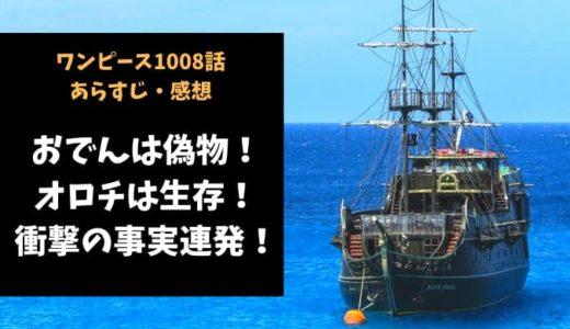 ワンピース ネタバレ1008話感想【おでんは偽物!オロチは生存!衝撃の事実連発!】