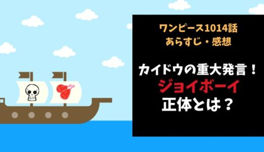 ワンピース ネタバレ1014話感想【ジョイボーイの正体とは?カイドウの重大発言!】