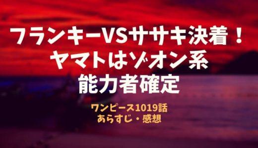 ワンピース ネタバレ1019話感想【フランキーVSササキ決着!ヤマトはゾオン系能力者確定】