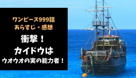 ワンピース ネタバレ999話感想【衝撃!カイドウはウオウオの実の能力者!】