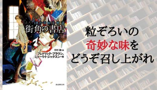 『街角の書店 18の奇妙な物語』あらすじと感想【粒ぞろいの奇妙な味をどうぞ召し上がれ】