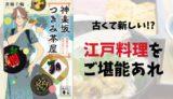 『神楽坂つきみ茶屋 禁断の盃と絶品江戸レシピ』書影画像