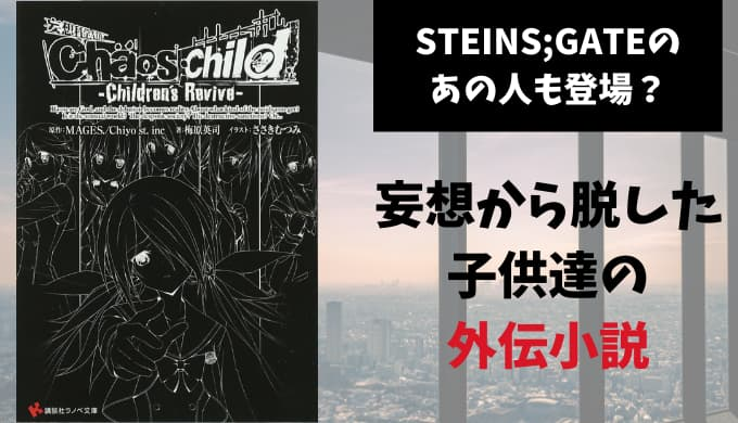 『CHAOS:CHILD−Children's Revive−』書影画像