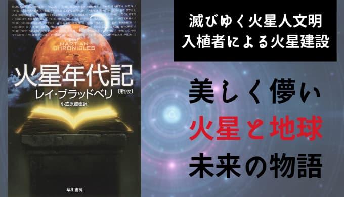 『火星年代記』書影画像