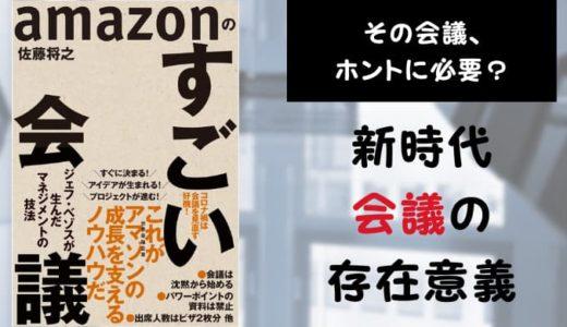 『amazonのすごい会議』あらすじと感想【ニューノーマル時代の会議参考図書はこれ!】