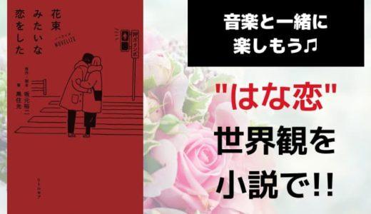 『ノベライズ 花束みたいな恋をした』あらすじと感想【「はな恋」の世界観を小説で!音楽と共に楽しもう】