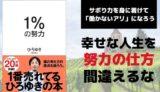 1%の努力書影画像