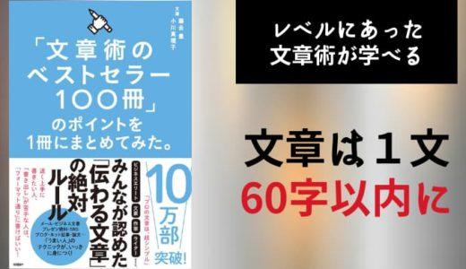 『「文章術のベストセラー100冊」のポイントを1冊にまとめてみた。』藤吉豊・小川真理子【文章はシンプルに1文60字以内にしよう!】