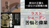 最後の将軍 徳川慶喜書影画像