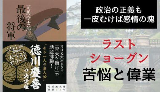 『最後の将軍 徳川慶喜』あらすじと感想 【「ラストショーグン」の苦悩と偉業とは?】