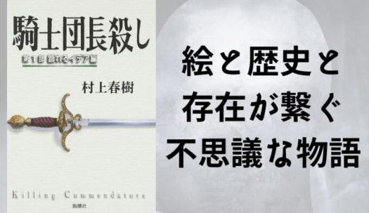 『騎士団長殺し』あらすじと感想【絵と歴史と存在が繋ぐ不思議な物語】