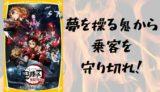 『劇場版 鬼滅の刃 無限列車編』ノベライズ書影画像