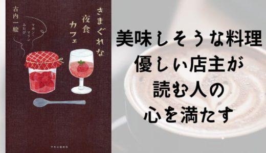『きまぐれな夜食カフェ – マカン・マラン みたび』あらすじと感想【美味しそうな料理と優しい店主が、読む人の心を満たす】