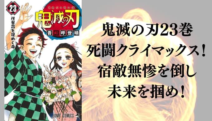 『鬼滅の刃』最新刊23巻ネタバレ感想のアイキャッチ画像