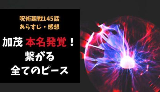 呪術廻戦 ネタバレ最新話145話感想【加茂の本名発覚!繋がる全てのピース】