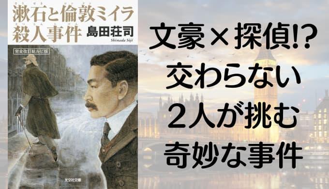 『漱石と倫敦ミイラ殺人事件』書影画像