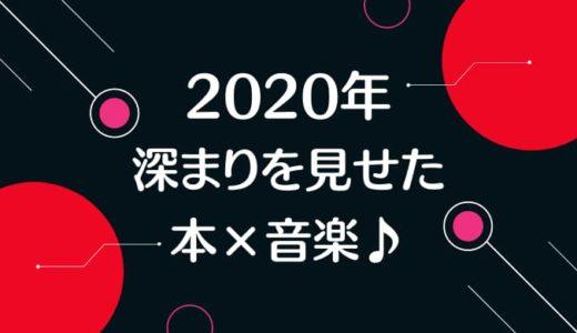 2020年深まりを見せた本×音楽!2021年はどうなっていく?