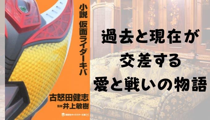 仮面ライダーキバ書評記事のアイキャッチ画像