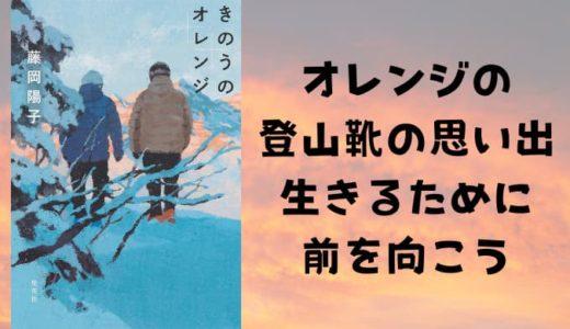 『きのうのオレンジ』あらすじと感想【オレンジの登山靴の思い出。生きるために前を向こう】