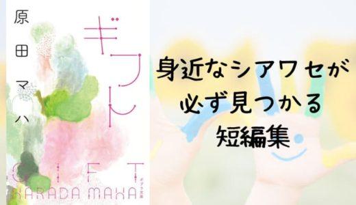 原田マハ『ギフト』あらすじと感想【身近なシアワセが必ず見つかる短編集】