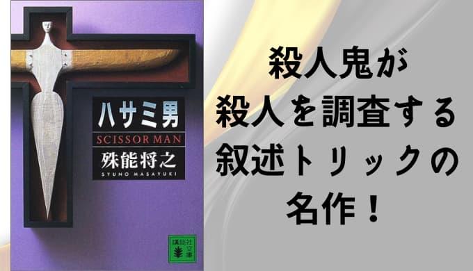 『ハサミ男』書評記事のアイキャッチ画像