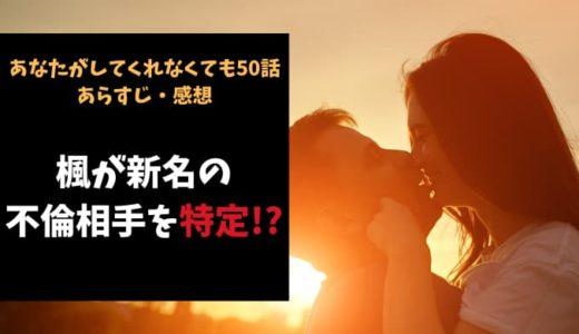 あなたがしてくれなくても ネタバレ50話感想【楓が新名の不倫相手を特定!?】