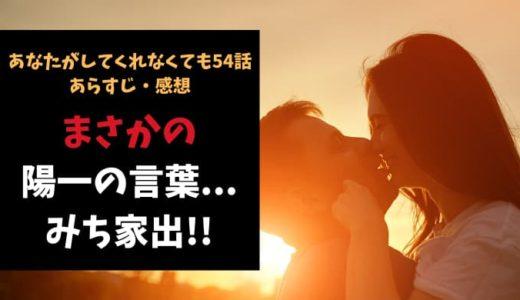 あなたがしてくれなくても ネタバレ54話感想【まさかの陽一の言葉にみち家出を決断!】