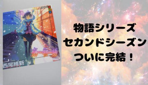 『恋物語』あらすじと感想【〈物語〉シリーズセカンドシーズン、ついに完結!】