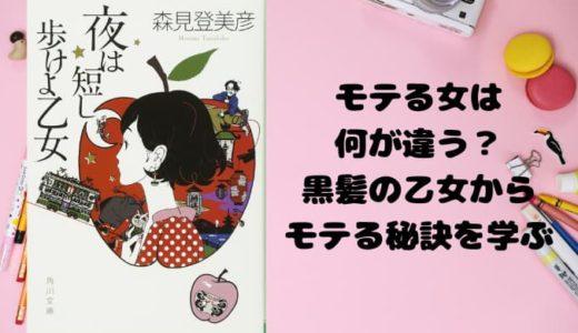 モテる女は何が違う? 小説『夜は短し歩けよ乙女』ヒロインからモテ女の秘訣を学べ!
