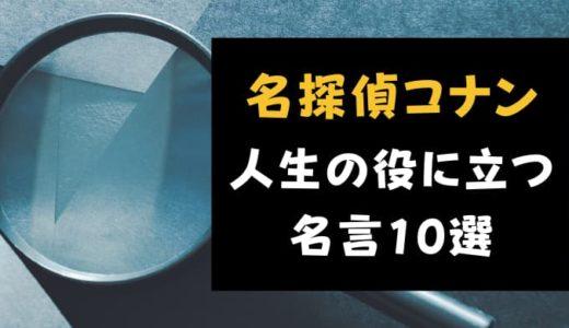 名探偵コナン 人生の役に立つ名言・名シーン10選