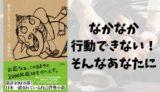 『夢をかなえるゾウ』書影画像