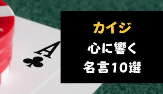 カイジ 心に響く名言・名シーン10選