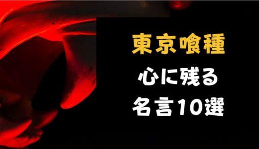 東京喰種 心に残る名言・名シーン10選