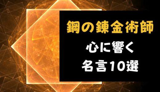 鋼の錬金術師 心に響く名言・名シーン10選
