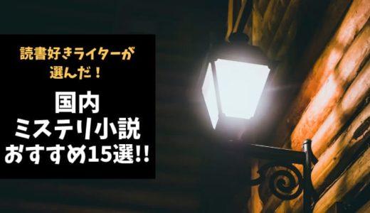 国内ミステリー小説おすすめ15選【新本格の台頭からゼロ年代作家の出現まで】